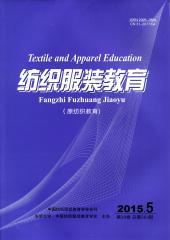 纺织服装教育杂志
